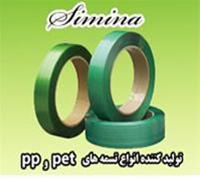 تولید و فروش تسمه بسته بندی سیمینا پت SIMINA PET