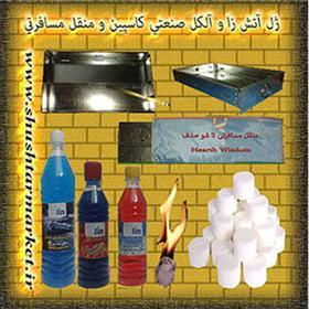 فروش عمده ژل اتش زا والکل صنعتی و شیشه شور کاسپین