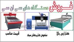 فروش دستگاه CNC مخصوص کاربردهای سبک