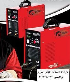 دستگاه جوش خانگی کوچک وارزان پرفروش ترین در ایران