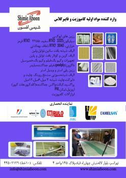 واردات و فروش سیلیکون قابگیری