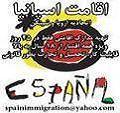 اقامت اسپانیا و اتحادیۀ اروپا شینگن