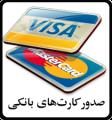 ویزا کارت | مستر کارت