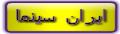 اشتراک گذاری و پخش آنلاین فیلم و کلیپ در: IranSinama.com