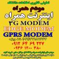 مودم اینترنت همراه،3G MODEM،GRPS سیم کارت،مودم اینترنت