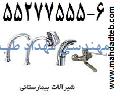 شیر آرنجی - شیر پدالی مهداد طب 6-55277555
