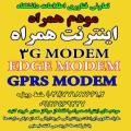 فروش کلی و جزئی مودم های اینترنت همراه،3G مودم،3.5G  MODEM،HSDPA HSUPA HNET DLINK HUAWI