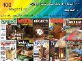 400 شماره از مجله های معتبر نجاری (جدید)