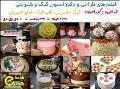 مجموعه فیلم های طراحی و دکوراسیون کیک و شیرینی
