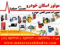 تولید و فروش تجهیزات تعمیرگاهی