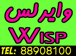 فروش و نصب تجهیزات وایرلس Wireless