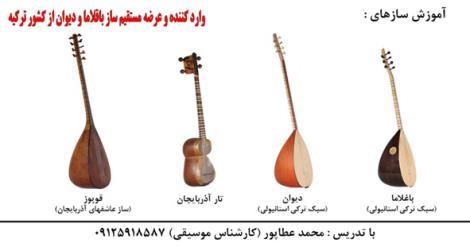 اموزش-باغلاما-دیوان-قوپوز-تار اذربایجان-در تهران
