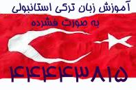 آموزش زبان ترکی استانبولی به صورت فشرده