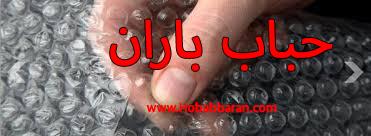 تولیدکننده نایلون حبابدار،فروش نایلون حبابدار ، پلاستیک حبابدار