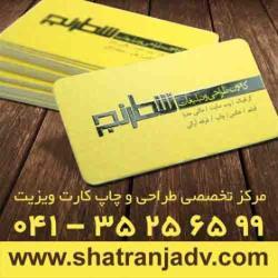 طراحی و چاپ کارت ویزیت در تبریز