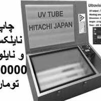 فروش دستگاه چاپ سیلک
