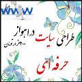 طراحی سایت ارزان اهواز وبلاگ مدیریت محتوا