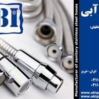 صنایع اتصالات آبی (گروه صنعتی آبی)   تولیدکننده لوازم بهداشتی ساختمانی