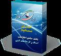 نرم افزار بانک اطلاعاتی اصناف- ایران نمایه