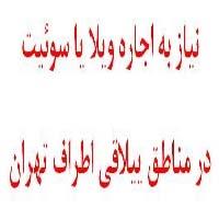 نیاز به اجاره ویلا یا سوئیت در مناطق ییلاقی اطراف تهران