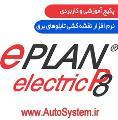 پکیج آموزشی نرم افزار Eplan P8