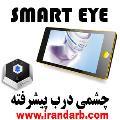 چشمی درب دیجیتال و تصویری