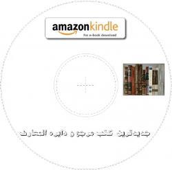 جدیدترین  کتب مرجع و دایره المعارف