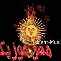 مهرموزیک www.Mehr-Music.ir(موسیقی بی کلام)