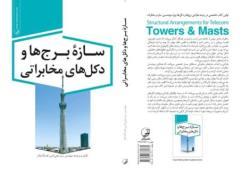 """کتاب  """" سازه برج ها و دکل های مخابراتی """""""
