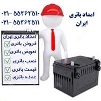 فروش باطری خودرو - امداد باتری ایران