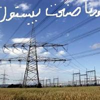 خدمات برق صنعتی تخصصی سورنا صنعت بیستون