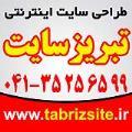 تبریزسایت ، مرکز تخصصی طراحی سایت اینترنتی