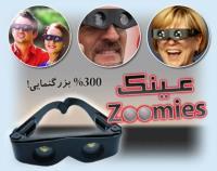 عینک zoomes