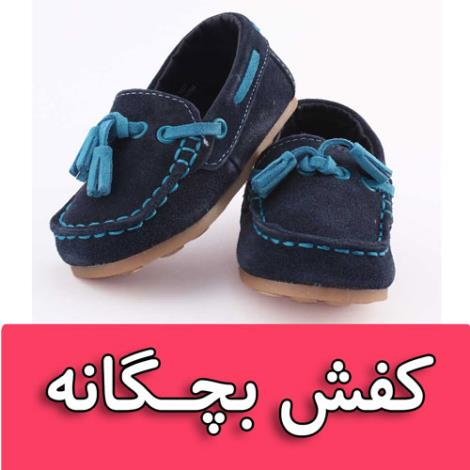 منقضی شده 27/11/1394 | کفش بچه گانه-168322- نیازمندهای شهر24منقضی شده 27/11/1394 | کفش بچه گانه-168322- نیازمندهای شهر24. «