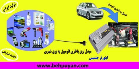 قیمت انواع اینورتر | مبدل برق ماشین به 220