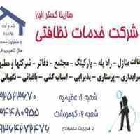 شرکت خدمات نظافتی سارینا گستر البرز (25835)