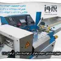 دستگاه بسته بندی دستمال کاغذ