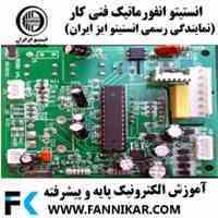 آموزش تخصصی  الکترونیک SMD