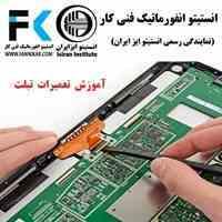 آموزشگاه فنی کار تعمیرات تخصصی تبلت در ایران