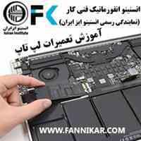 آموزش تخصصی تعمیرات لب تاپ نوت بوک در ایران