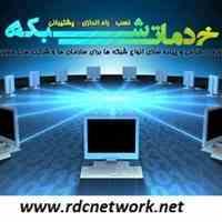 راه اندازی شبکه و عقد قرارداد پشتیبانی