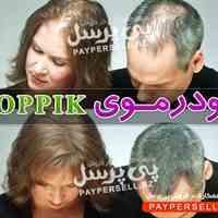 تهیه مواد برای پرپشت کردن مو سر