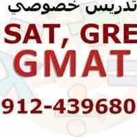 تدریس خصوصی GRE و GMAT