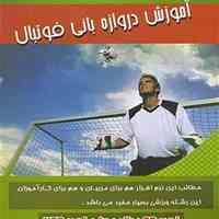 آموزش حرفه ای دروازه بانی فوتبال اورجینال