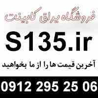 پخش بازرگانی یراق آلات کابینت, 135co.ir