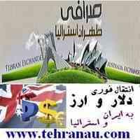 صرافی طهران استرالیا انتقال دلار و ارز فوری