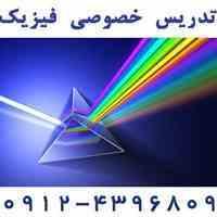 تدریس خصوصی شیمی و فیزیک