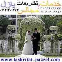 خدمات مجالس و تشریفات عروسی پازل