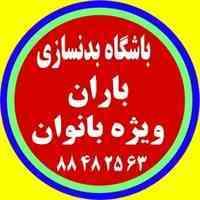 باشگاه بدنسازی ایروبیک باران ویژه بانوان ( یوسف آباد)