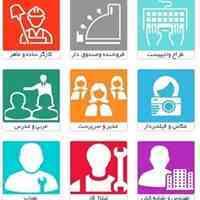بانک اطلاعات استخدام در کرج و استان البرز